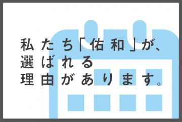 暦注などのアレコレ|激安!東京...